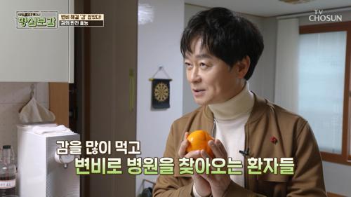 변비 유발 과일 「감」 → 장 기능 개선에 도움?! TV CHOSUN 210111 방송