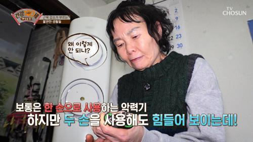 '근육 감소'로 설거지도 힘든 일상생활😭 TV CHOSUN 210201 방송