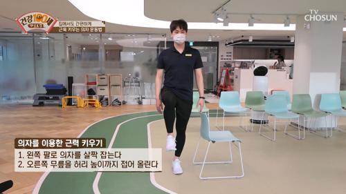 간편 꿀TIP✍ 근육 키우는 「의자 운동법」 TV CHOSUN 210201 방송