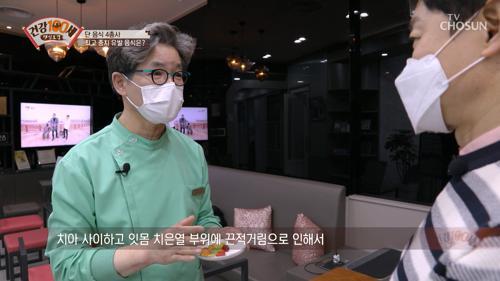 충치 유발☠ 치아 건강에 좋지 않는 음식은? TV CHOSUN 210208 방송