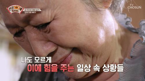 내 치아로 평생 사는 건강 관리 「올바른 양치법」 TV CHOSUN 210208 방송