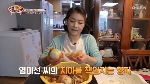 양파 껍질로 만든 '양파물' 치아 건강 비결 TV CHOSUN 210208 방송