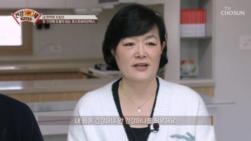 면역력 UP↑ 장 건강에 도움 주는 『포스트바이오틱스』 TV CHOSUN 210208 방송