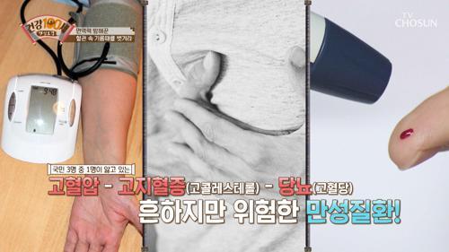침묵의 살인자☠ 고혈압·고지혈증·당뇨에 대한 모든 것 TV CHOSUN 210215 방송