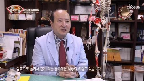 신문지 한 장이면 OK! 바른 걷기 자가 테스트👣 TV CHOSUN 210222 방송