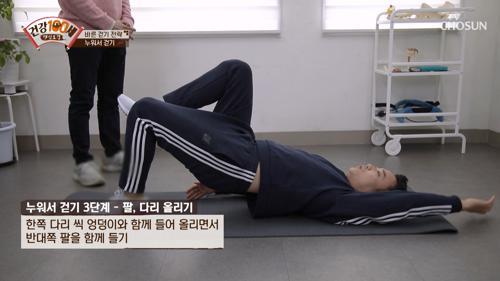 〈누워서 걷기〉 엉덩이 근육 강화 운동법 TV CHOSUN 210222 방송