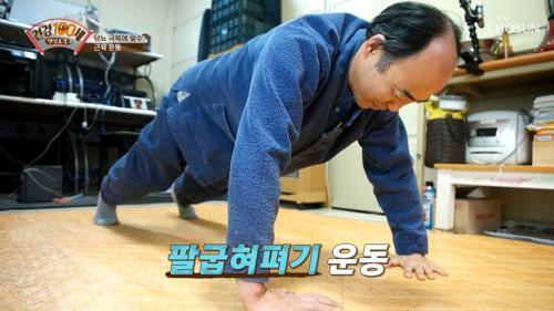 혈당 수치 최대치..😲 당뇨 합병증까지 극복한 습관은!? TV CHOSUN 210301 방송