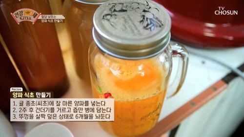 집에서 쉽게 만들 수 있는 '양파 식초' 만들기✓ TV CHOSUN 210301 방송