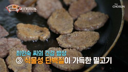 ▸위암 4기◂ 생존율 10%를 이겨낸 건강 밥상 TV CHOSUN 210308 방송