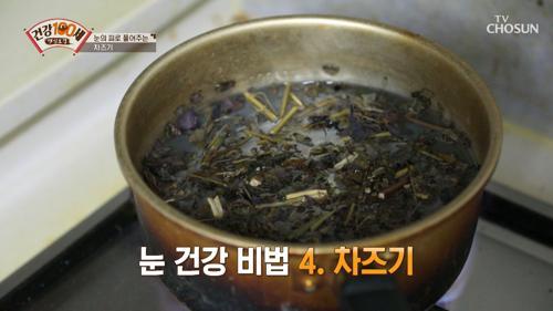 ✧차즈기✧ 눈의 피로 풀어주고 노화 예방에 GOOD~! TV CHOSUN 210308 방송