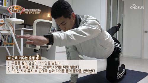 집에서도 쉽게 할 수 있는 ✦속 근육 운동✧ TV CHOSUN 210329 방송