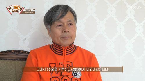 직장암이었지만 수술을 거부했던 그의 사연.. TV CHOSUN 210329 방송