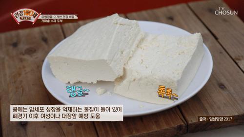 유방암 이겨낸 건강 비결 가마솥 수제 두부 TV CHOSUN 210419 방송