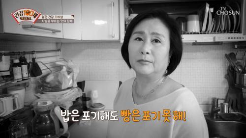 지방을 부르는 맛 혈관 건강에 치명적인 습관! TV CHOSUN 210503 방송