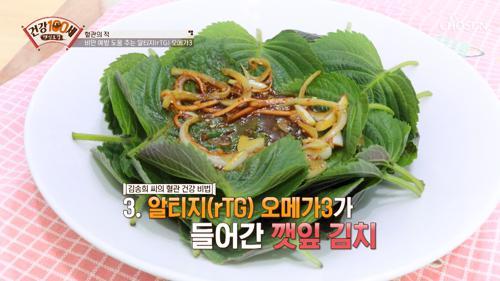 비만 예방하고 혈관 건강에 도움 되는 「알티지 오메가3」 TV CHOSUN 210503 방송