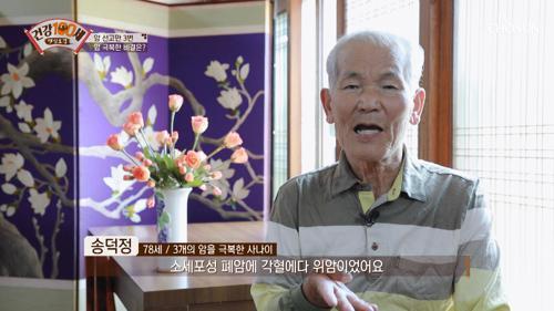3개의 암과 주인공의 싸움 결과는 주인공의 3전 3승✨ TV CHOSUN 210628 방송