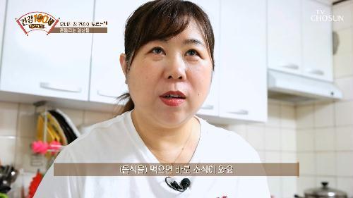 밥 먹는 도중 계속 화장실을 가는 주인공.. TV CHOSUN 2106719 방송