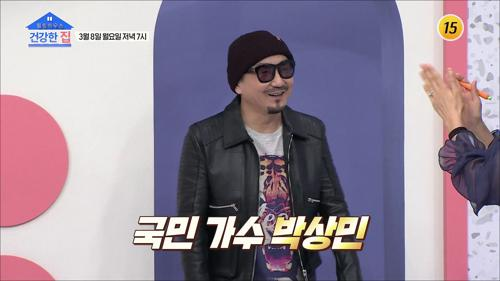 국민 가수 박상민_건강한 집 31회 예고 TV CHOSUN 210308 방송