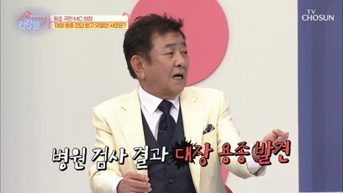 원조 국민MC '허참' 귀천할 뻔한 사연?!