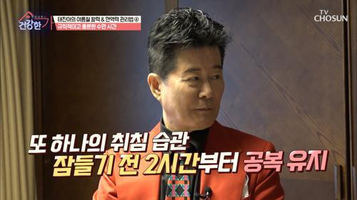 (궁금😮) 트로트 황제의 침실 大공개