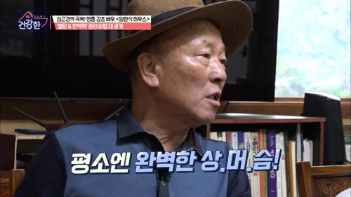 압·도·적·인 ✦임현식 House✧ 大공개~