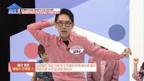 혈관 튼튼💪🏻 『때밀이 운동』 大공개