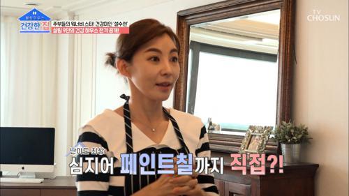 금손👍🏻 설수현의 「셀프 인테리어」 #광고포함