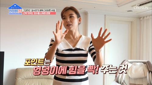 건강미인★ 설수현의 실내 운동법↗ #광고포함