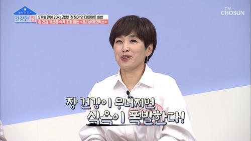 ❛이것❜ 정정아의 다이어트 ★특급 비법☆ #광고포함