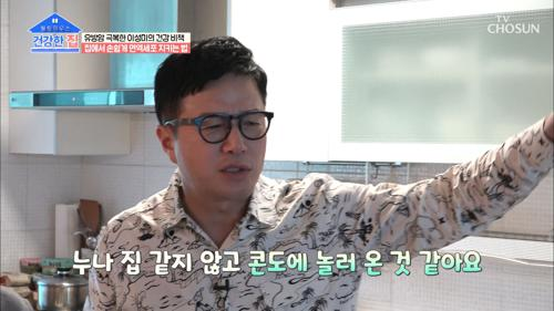 이성미 하우스 大공개↗ feat. 생각보다 너무 휑~한 집ㅋㅋ