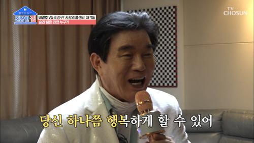 방구석 '사랑의 콜센타☎' 배일호vs조영구