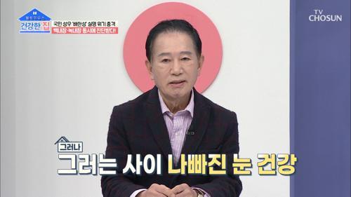 ʚ국보급ɞ 성우 배한성에게 실명 위기가 왔었다?!