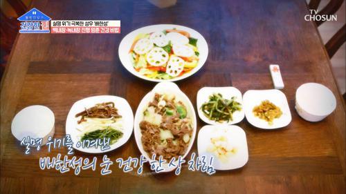 후배 조영구를 위해 직접 요리해주는 배한성^^ #광고포함