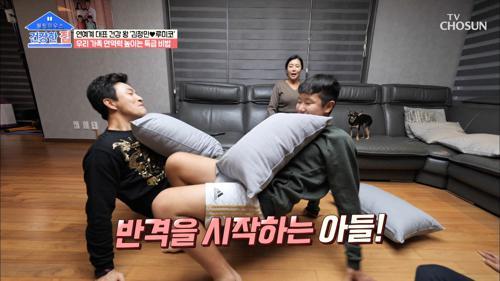 아이와 함께하는 전신운동 『베개싸움』 TV CHOSUN 20210104 방송