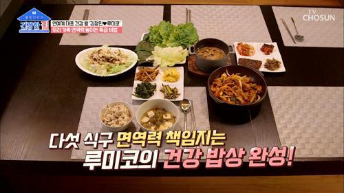 루미코 표 면역력 높이는 건강 식단 大공개 TV CHOSUN 20210104 방송