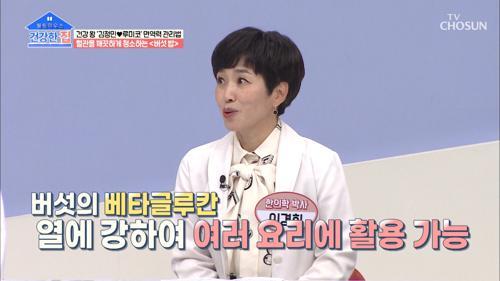 맛과 건강 동시에 챙기는 '버섯 밥' TV CHOSUN 20210104 방송