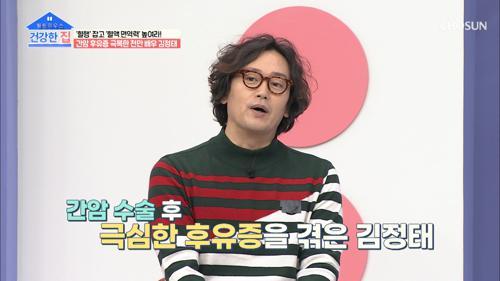 갑작스러운 간암 진단에 멍..했던 김정태😦 TV CHOSUN 20210111 방송