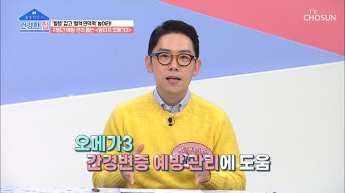 〈알티지 오메가3〉 지방간 예방 관리에 도움 TV CHOSUN 20210111 방송
