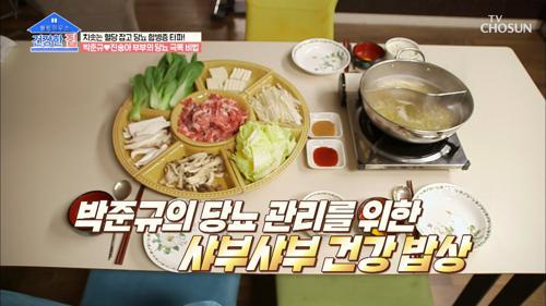 맛·건강 모두 잡은 '당뇨 관리' 건강 식단~✧ TV CHOSUN 20210118 방송