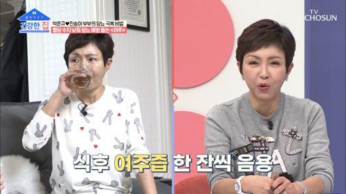 박준규❤진송아 부부의 '당뇨 극복' 비법은? TV CHOSUN 20210118 방송