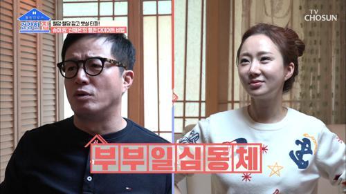 재활센터 같은 조영구❤신재은 부부의 침실🤣 TV CHOSUN 20210222 방송