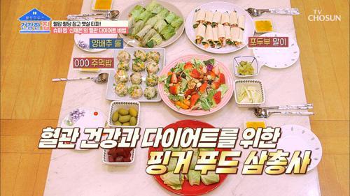 먹기 아까운 비주얼~! 혈관 다이어트 히든 식재료는? TV CHOSUN 20210222 방송