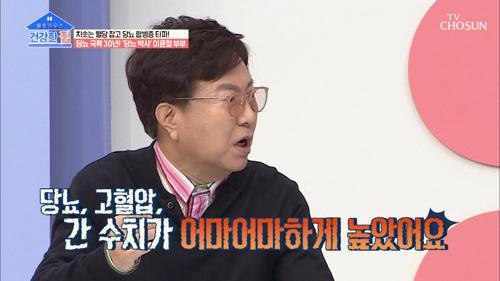 아내의 적극 케어로 '당뇨 극복' 30년차 이윤철 TV CHOSUN 20210301 방송