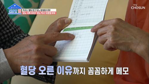 조병희의 지극 정성 노력😭 매일 체크 한 혈당 수치 노트✍ TV CHOSUN 20210301 방송