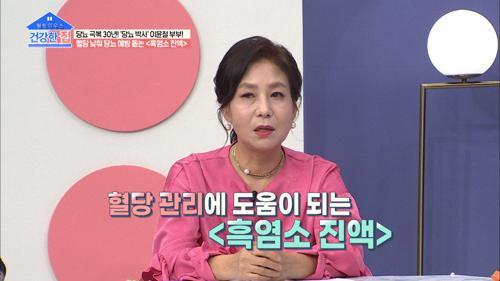 ▸흑염소 진액◂ 혈액 정화를 돕는 청혈 보양식 TV CHOSUN 20210301 방송