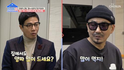 양파 좋아~♥ 박상민 집안 곳곳 수북한 양파☓마늘 TV CHOSUN 20210308 방송