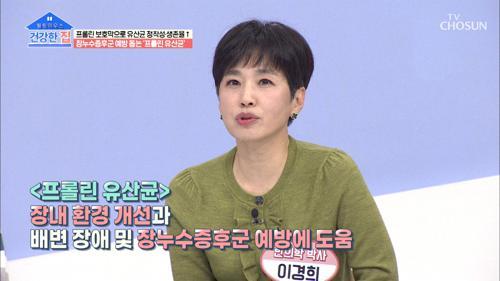 장누수증후군 예방 돕는 ⋄프롤린 유산균⋄ TV CHOSUN 20210308 방송