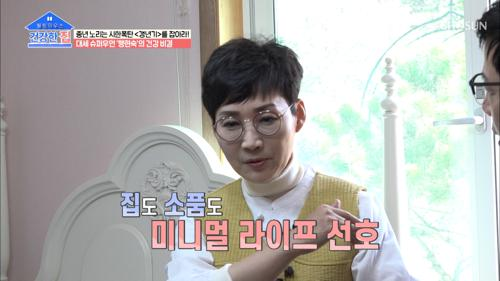 아늑하고 포근한 팽현숙 러브 하우스 大공개↗ TV CHOSUN 20210322 방송
