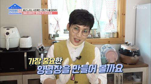 신선한 재료를 듬뿍 넣은 팽현숙표 ✦가마솥 닭볶음탕✦ TV CHOSUN 20210322 방송