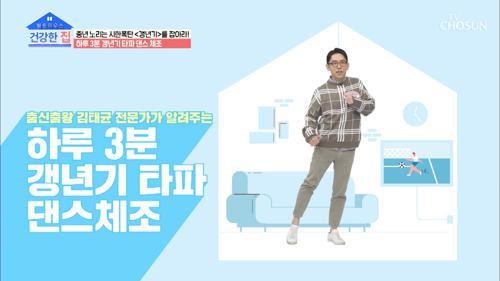 ☆춤신춤왕☆ 하루 3분으로 갱년기 타파 '댄스 체조' TV CHOSUN 20210322 방송